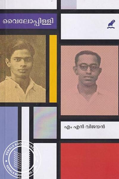 Cover Image of Book Vyloppilli