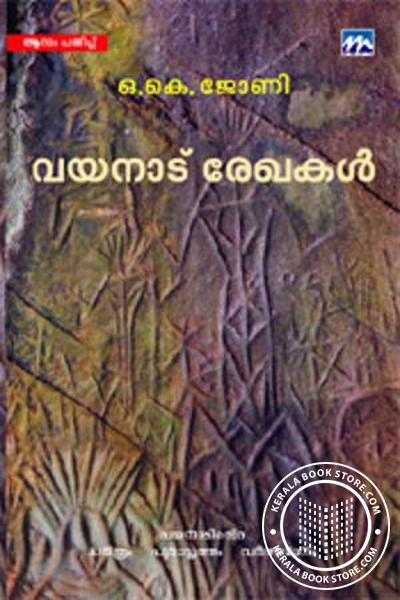 Cover Image of Book Wayanad Rekhakhal