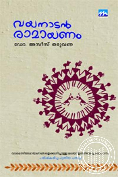Cover Image of Book Wayanadan Ramayanam