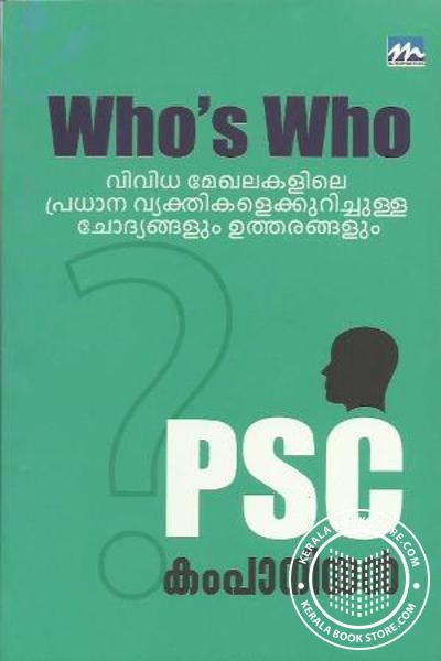 Cover Image of Book Whos Who