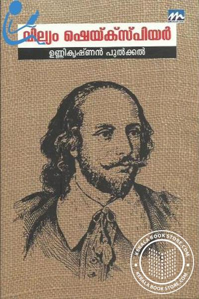 Cover Image of Book William Shakesphere