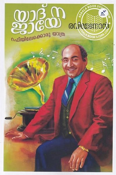 Cover Image of Book യാദ് ന ജായേ
