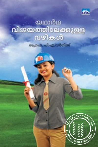 Cover Image of Book Yadhartha Vijayathilekkulla Vazhikal