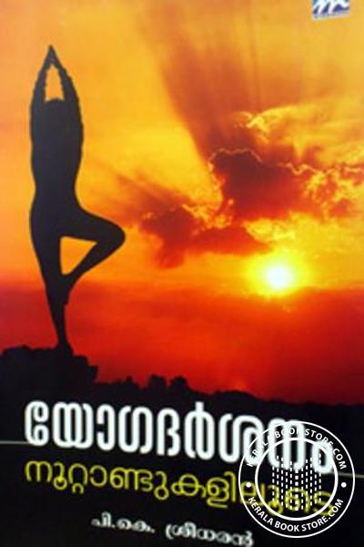 Cover Image of Book യോഗദര്ശനം നൂറ്റാണ്ടുകളിലൂടെ