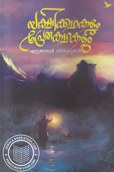 Cover Image of Book Yakshikkathakalum Prethakathakalum