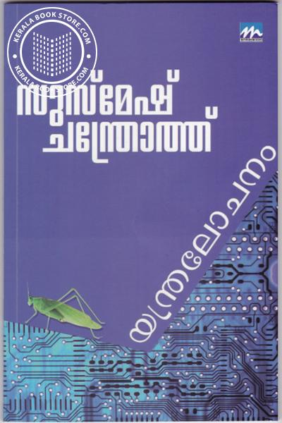 Cover Image of Book Yanthralochanam