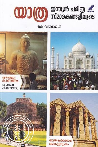 Cover Image of Book Yathra Indian Charithra Smarakangaliloode
