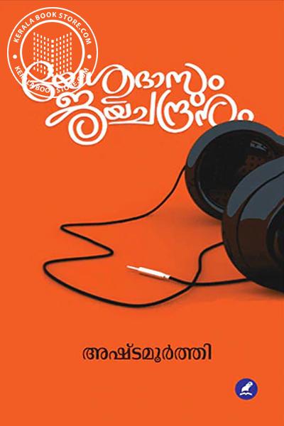 Cover Image of Book യേശുദാസും ജയചന്ദ്രനും
