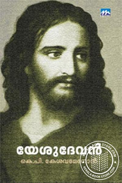 Cover Image of Book Yesudevan