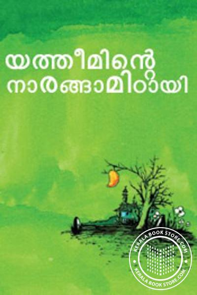 Cover Image of Book Yetheeminte Naarangamitayi