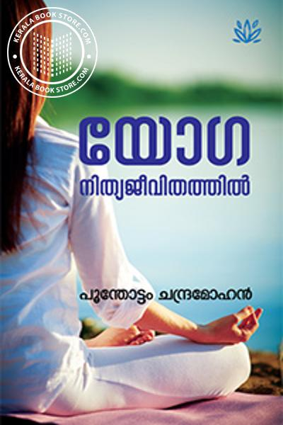 Cover Image of Book Yoga Nityajeevithathil