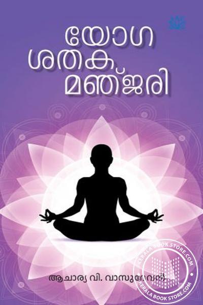 Image of Book യോഗ ശതക മഞ്ജരി