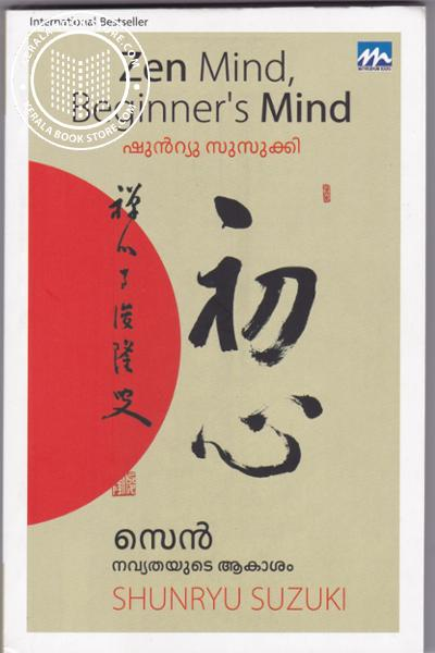 Cover Image of Book Zen Navyathaude Akasham