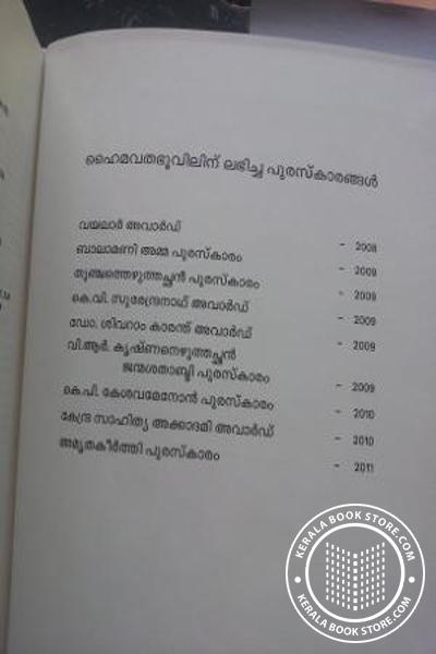 inner page image of ഹൈമവതഭൂവില്