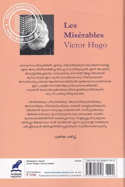 inner page image of പാവങ്ങള് വോള്യം 1, വോള്യം 2
