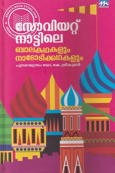 inner page image of സോവിയറ്റ് നാട്ടിലെ ബാലകഥകളും നാടോടിക്കഥകളും