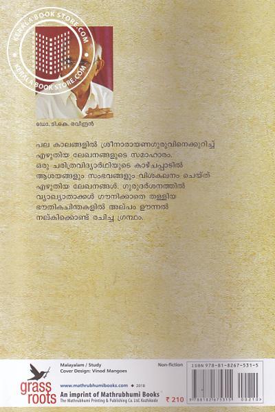 inner page image of ശ്രീനാരായണ ഗുരു ഒരു പഠനം