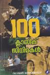 Thumbnail image of Book 100 ക്ലാസിക് സിനിമകള്