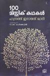 Thumbnail image of Book 100 മിസ്റ്റിക് കഥകൾ