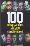 Thumbnail image of Book 100 വിശ്വപ്രസിദ്ധ ചലച്ചിത്ര സംവിധായകർ