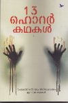 Thumbnail image of Book 13 Horror Kathakal