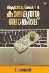 Thumbnail image of Book ആഗോളീകരണ കാലത്തെ ബാങ്കിങ്