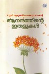Thumbnail image of Book Aanandathinte Ithalukal