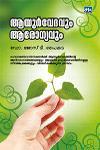 Thumbnail image of Book Aayurvedavum Arogyavum