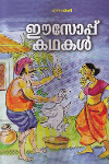 Thumbnail image of Book Aesop Kathakal
