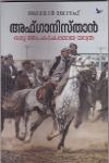 Thumbnail image of Book Afghanistan - Oru Apakadakaramaya Yathra