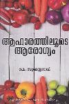 Thumbnail image of Book ആഹാരത്തിലൂടെ ആരോഗ്യം