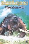 Thumbnail image of Book ഐതിഹ്യമാല ആനകഥകള്