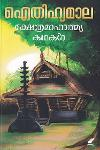 Thumbnail image of Book ഐതിഹ്യമാല ക്ഷേത്രമാഹാത്മ്യ കഥകള്
