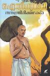 Thumbnail image of Book ഐതിഹ്യമാല നമ്പൂതിരിക്കഥകള്