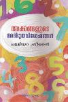 Thumbnail image of Book Akkangalude Atbhutha Visheshangal
