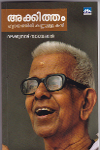 Thumbnail image of Book അക്കിത്തം ഹൃദയത്തില് കണ്ണുള്ള കവി