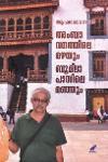 Thumbnail image of Book അംബാ വനത്തിലെ മഴയും ബൂമ്ലാ പാസിലെ മഞ്ഞും