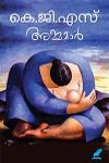 Thumbnail image of Book അമ്മമാര്