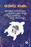 Thumbnail image of Book അങ്കമാലിയിലെ മാങ്ങാക്കറിയും വില്ലുവണ്ടിയും മറ്റു കഥകളും