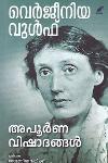 Thumbnail image of Book അപൂര്ണ വിഷാദങ്ങള്