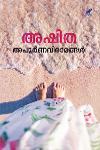 Thumbnail image of Book അപൂര്ണവിരാമങ്ങള്