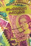 Ashithayute Kathukal