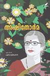 Thumbnail image of Book അഷിതോർമ