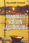 Thumbnail image of Book ആത്മാവ് ജീവൻ പുനർജന്മം