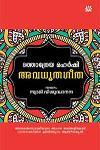 Thumbnail image of Book Avadhoota Gita