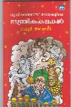 Thumbnail image of Book Ayirathonnu Ravukalile Manthrika Kathakal