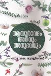 Thumbnail image of Book Ayurvedam Arivum Anubhavavum