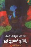 Thumbnail image of Book ബഷായ് ടുഡു