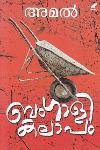 Thumbnail image of Book ബംഗാളി കലാപം