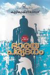 Thumbnail image of Book Bharatha Paryadanam